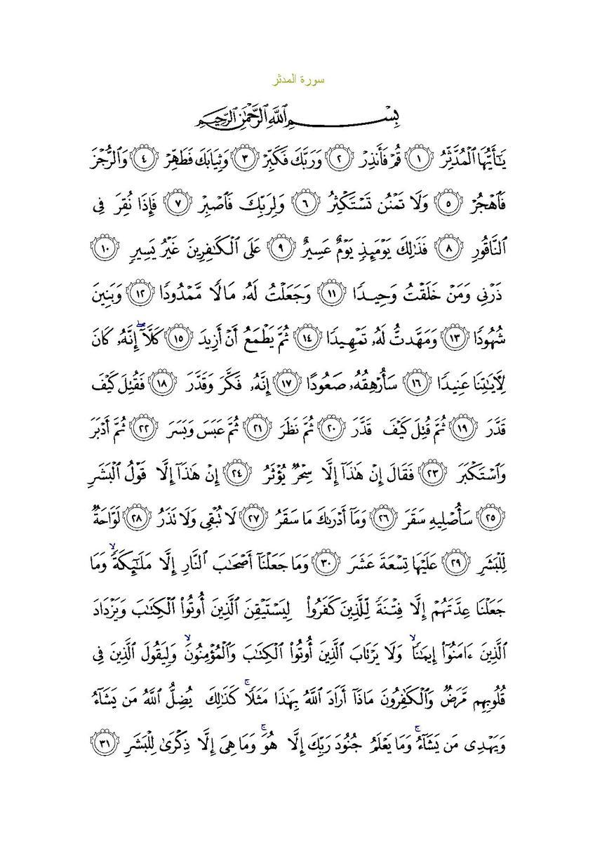 ТНТ Барсом ясин сура текст читать на арабском метод является самым