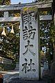 Suwa taisha Shimosha Harumiya , 諏訪大社 下社 春宮 - panoramio (12).jpg