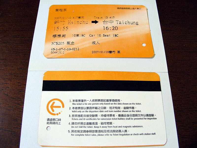 File:THSR one-way ticket front and back 20070110.jpg