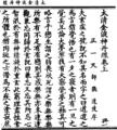 Taiqing jinye shendan jing.png