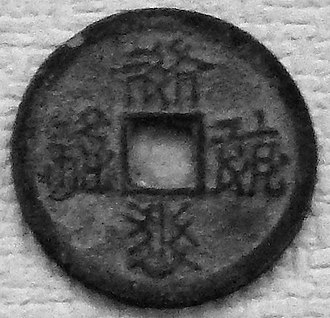 Western Xia coinage - Image: Tangut Qianyou Baoqian coin 2