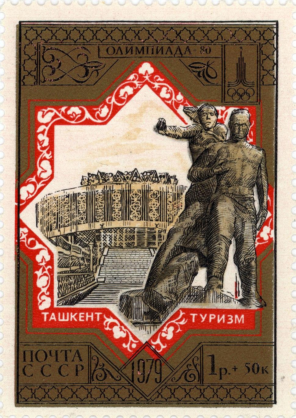 Tashkent. Courage monument. USSR stamp. 1979