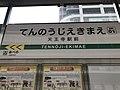 Tennoji-Ekimae Station Sign.jpg