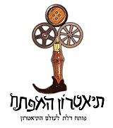 The Key Theatre-Logo-Hebrew.jpg