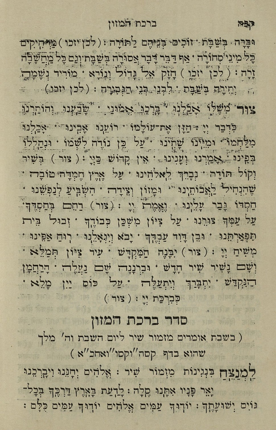 The National Library of Israel - The Daily Prayers translated from Hebrew to Marathi 1388860 2340601-10-0372 WEB