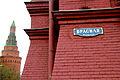 The Red Square (Красная площадь) (5872666283).jpg