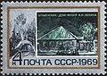 The Soviet Union 1969 CPA 3739 stamp (Lenin Museum, Shushenskoye).jpg