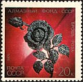 The Soviet Union 1971 CPA 4072 stamp (Brooch Rose (Platinum, Diamonds) made for Centenary of Lenin Birth).jpg