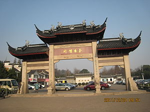 Tinglin Park - The entrance door of Tinglin Park