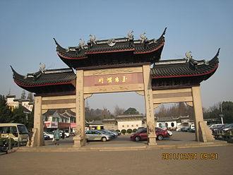 Tinglin Park - The entrance door of Tinglin Park