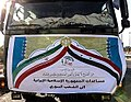 Thousands of tons of Iranian aid to the people of Deir-Al-Zor 05 (2).jpg