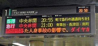 Date and time notation in Japan - Information board at Shibuya Station, Tokyo, showing train listings and departure times. The current time is at top right in orange.
