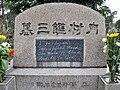 Tombstone of Kanzou Uchimura.jpg