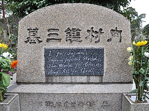 "Uchimura Kanzō - Tombstone of Uchimura Kanzō. It is inscribed ""I for Japan, Japan for the World, The World for Christ, And All for God."""