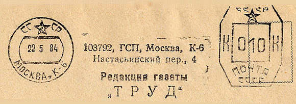 USSR stamp type DA2 color.jpg