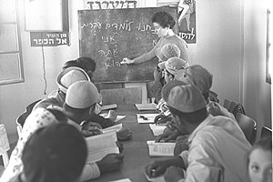 Culture of Israel - Hebrew ulpan in Dimona, 1955