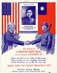 United China Relief1