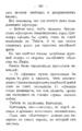 V.M. Doroshevich-East and War-227.png