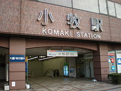 West Exit of Komaki Station(Komaki Line).JPG