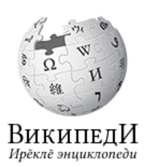 Chuvash Wikipedia - Logo of the Chuvash Wikipedia