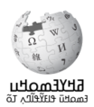 Wikipedia-logo-v2-nqo.png