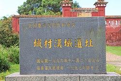 Wuyishan Chengcun Hancheng Yizhi 2012.08.24 10-10-27.jpg