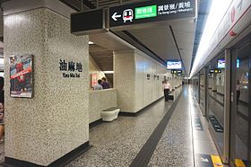 Yau Ma Tei Station 2016 10 part4.jpg