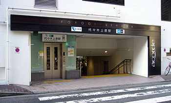 Yoyogi-Uehara Station south entrance 2012-02-23.JPG