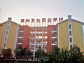 Zhangzhou Health Vocational College.jpg