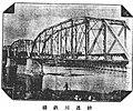 Zinzû railway bridge in 1926.jpg