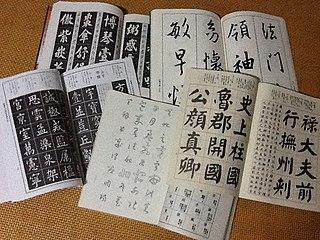Copybook (calligraphy)