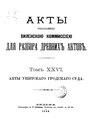 Акты издаваемые Виленскою комиссиею для разбора древних актов Том 26 Акты Упитского гродского суда 1899.pdf