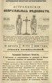 Астраханские епархиальные ведомости. 1892, №16 (16 августа).pdf