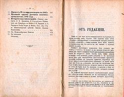 Первый номер журнала «Былое», 1906 год, январь