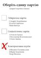 Виборча система пропорційна 2.png