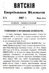 Вятские епархиальные ведомости. 1867. №06 (офиц.).pdf