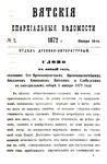Вятские епархиальные ведомости. 1872. №02 (дух.-лит.).pdf