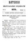Вятские епархиальные ведомости. 1878. №21 (дух.-лит.).pdf
