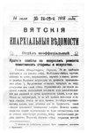 Вятские епархиальные ведомости. 1916. №28-29 (неофиц.).pdf