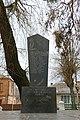Вінниця, Пам'ятник 14 учням і вчителям школи №1 загиблим на фронтах ВВВ.jpg