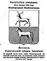 Герб Починок Нижегородской губернии 1781 (Винклер).jpg