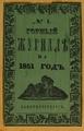 Горный журнал, 1851, №01.pdf