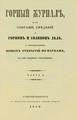 Горный журнал, 1856, №03 (март).pdf