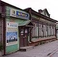 Городская усадьба купца Ховрина.jpg