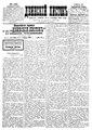 Двинский листок №145 (1901).pdf
