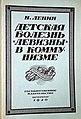 Детская болезнь «левизны» в коммунизме (обложка, 1920).jpg