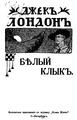 Джек Лондон. Т. 03. Белый клык (1913).pdf