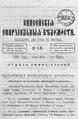 Енисейские епархиальные ведомости. 1891. №05.pdf