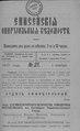 Енисейские епархиальные ведомости. 1910. №21.pdf
