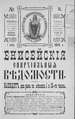 Енисейские епархиальные ведомости. 1915. №11.pdf